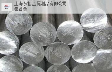 新城区家装铝合金厂家哪家好 进口铝材「上海东栩金属制品供应」