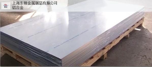 垦利区家装铝合金供应商家 进口铝材「上海东栩金属制品供应」
