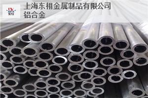 河口区新能源铝合金销售词 进口铝板「上海东栩金属制品供应」