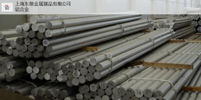 湖北正规铝棒工厂 进口铝材「上海东栩金属制品供应」