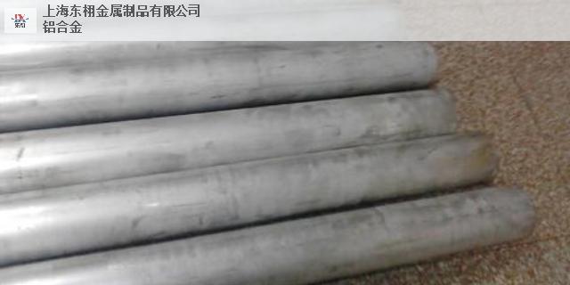 静海区铝棒源头直供厂家 原装进口「上海东栩金属制品供应」