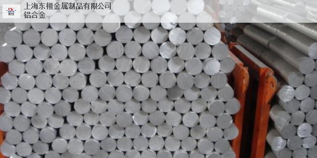 虹口区进口铝棒 原装进口「上海东栩金属制品供应」