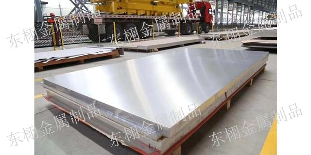 安徽制造6061鋁板 進口鋁棒「上海東栩金屬制品供應」