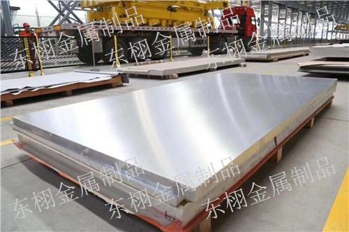 6061鋁板制作 上海鋁板「上海東栩金屬制品供應」