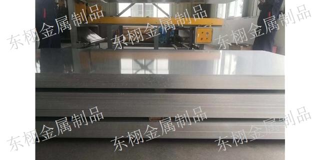 安徽6061铝板私人定做 进口铝板「上海东栩金属制品供应」