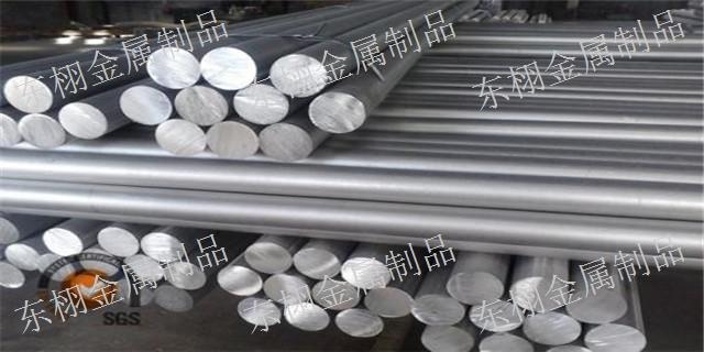 吉林原装进口7075铝棒承诺守信 上海铝板「上海东栩金属制品供应」