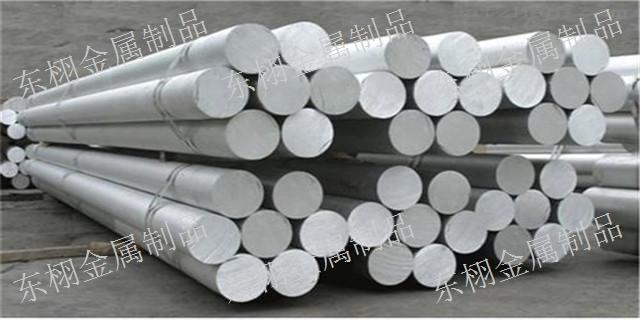 制造7075铝棒私人定做 进口铝材「上海东栩金属制品供应」