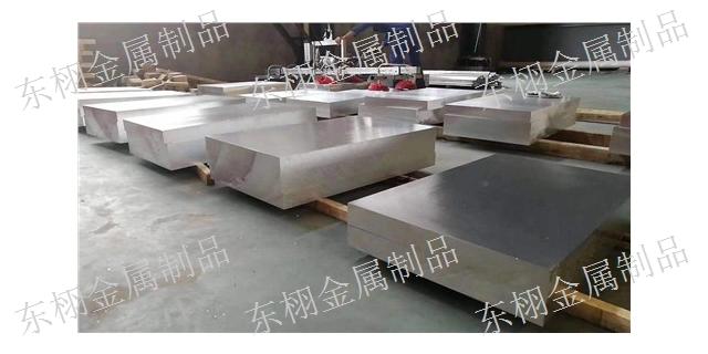 天津7075鋁板源頭直供廠家 進口鋁材「上海東栩金屬制品供應」