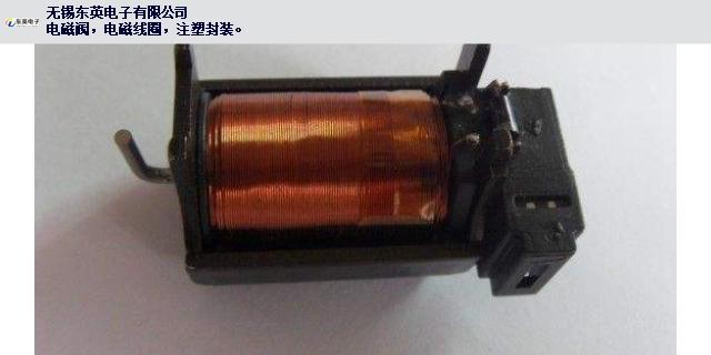 辽宁好励磁线圈 无锡东英电子供应