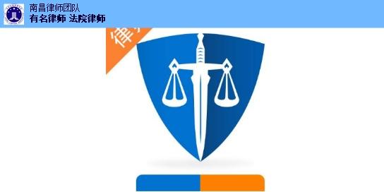 东湖区买卖合同纠纷法律咨询 经济纠纷「南昌律师团队供应」