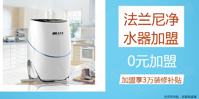 汉中**品牌净水器加盟要求,净水器加盟