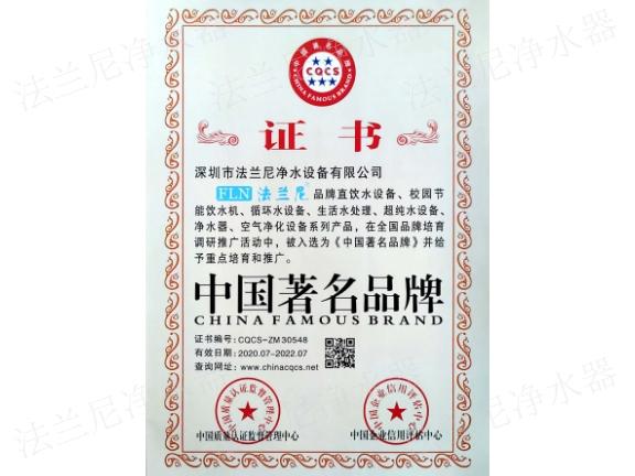 芜湖加盟净水器排名 服务至上「法兰尼净水设备供应」