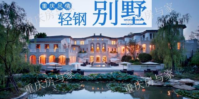 铜梁区轻钢别墅价格信息 诚信互利「重庆房与家供应链管理供应」