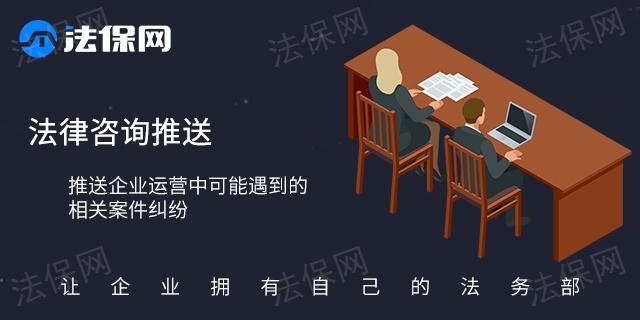 安徽個人法律顧問 安徽律云法律咨詢供應