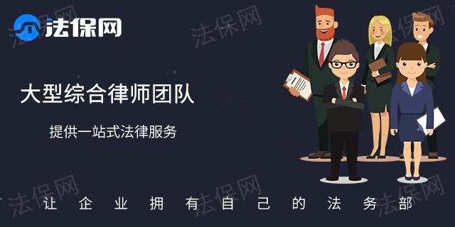 安徽的法律咨询机构 安徽律云法律咨询供应