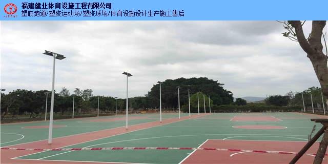 福建维修球场设计施工售后维修维护改造单价 福建健业体育设施工程供应
