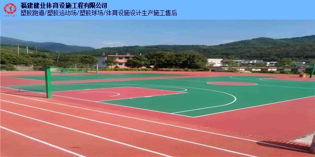 福建混合型塑胶跑道哪家好 福建健业体育设施工程供应