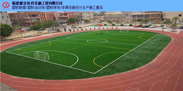 福建球场设计施工售后维修维护改造市场价 福建健业体育设施工程供应