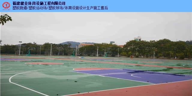 福建福建篮球场市场价 福建健业体育设施工程供应