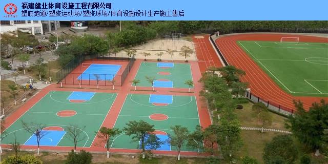 福建修补篮球场找哪家 福建健业体育设施工程供应