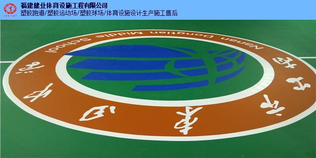 海南施工球场设计施工售后维修维护改造方案 塑胶运动场 福建健业体育设施工程供应