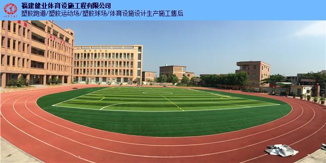 福建正宗足球场 福建健业体育设施工程供应