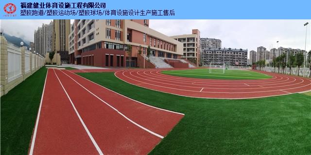 福建本地篮球场批发零售价 福建健业体育设施工程供应