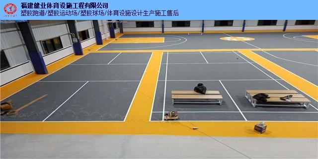 福建设计篮球场出厂价 福建健业体育设施工程供应
