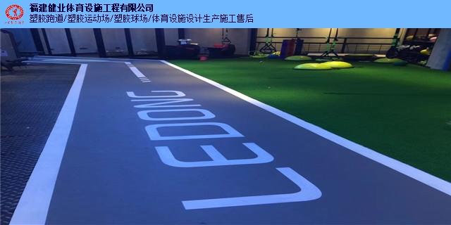 福建pvc地板生产厂商 福建健业体育设施工程供应
