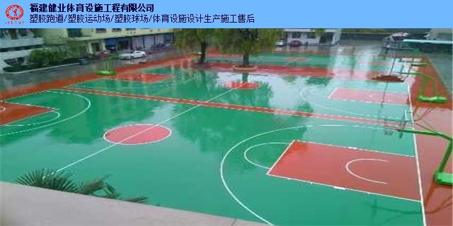 福建维护篮球场销售 福建健业体育设施工程供应