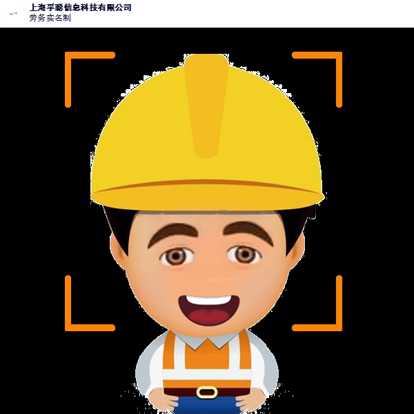 合作真正的智慧工地云平台 劳务实名制「上海孚聪信息科技供应」