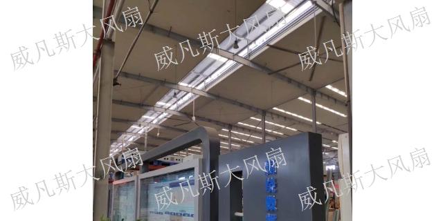 湘潭节能大风扇量大从优 值得信赖 广东永丰智威电气供应