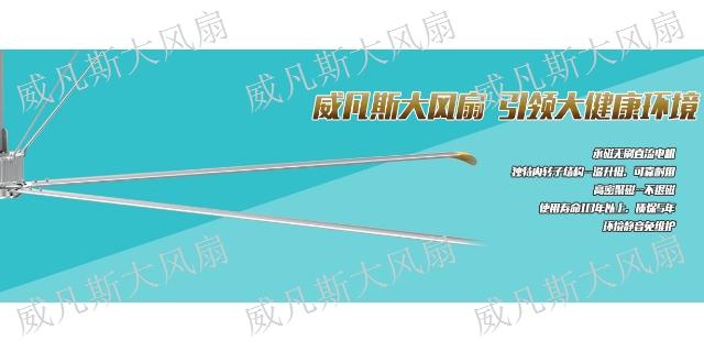 北京节能大风扇值得推荐 值得信赖「广东永丰智威电气供应」