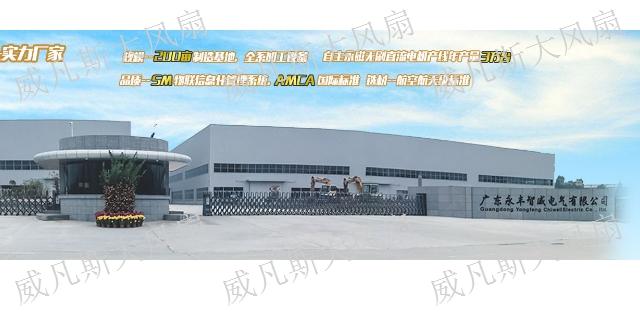 贵州节能大风扇安装操作注意事项 有口皆碑「广东永丰智威电气供应」