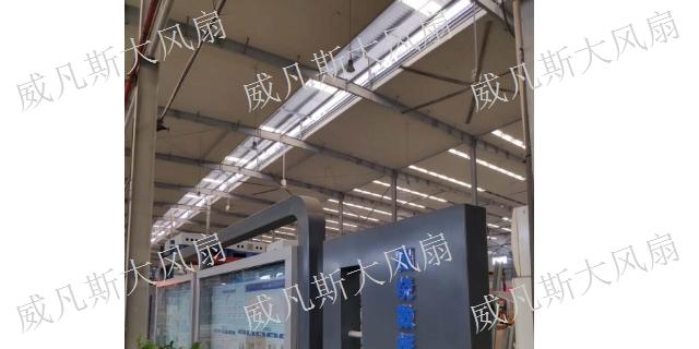 上海耐用性高大型吊扇 服务至上 广东永丰智威电气供应