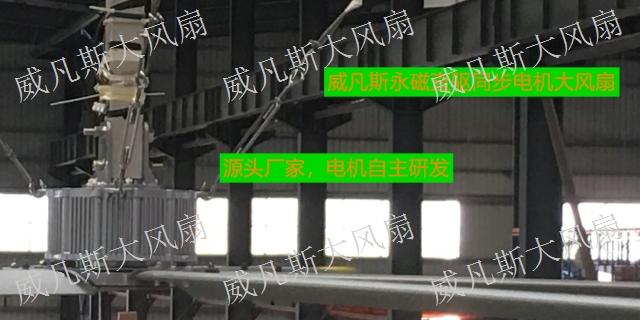 徐州户外工业大风扇货源推荐 创新服务「广东永丰智威电气供应」