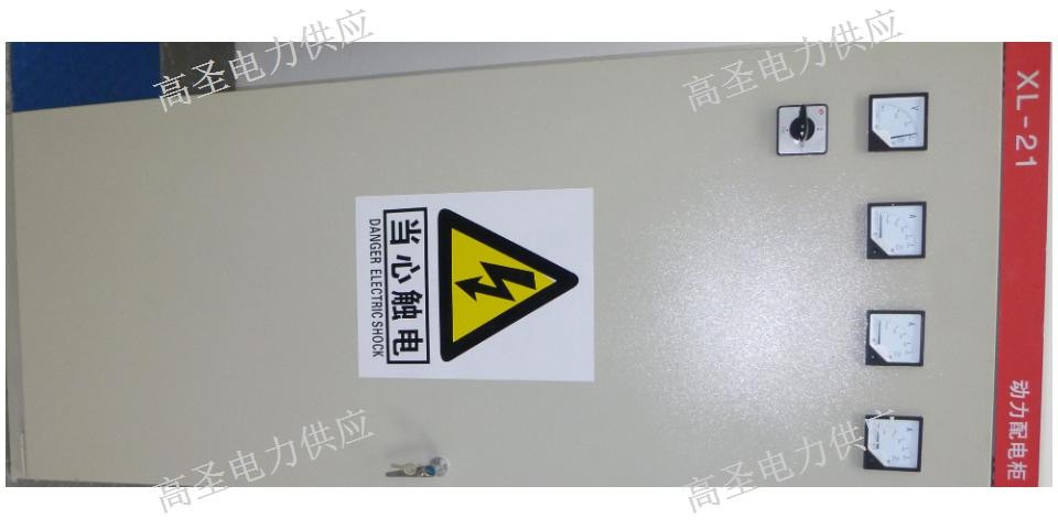 江苏强电动力柜哪家好 客户至上 浙江高圣电力工程供应