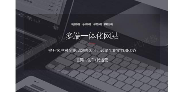 酒泉技术好的网络公司电话 甘肃新一代网络科技供应