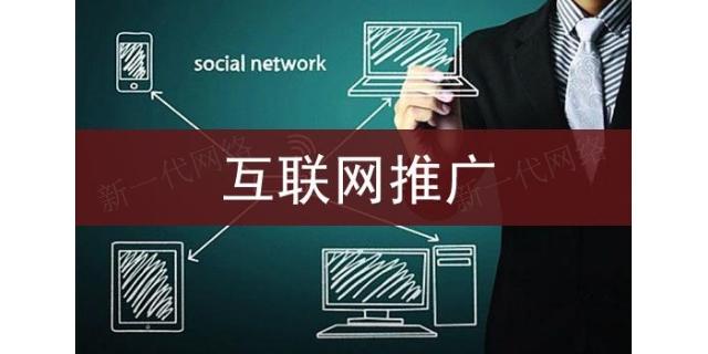 平凉优质网络公司那家好 甘肃新一代网络科技供应