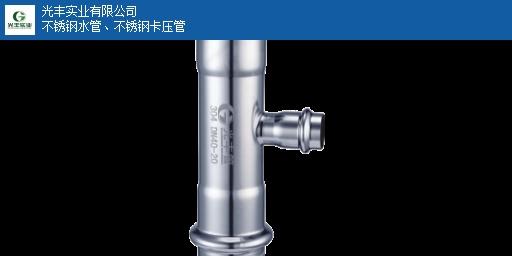 深圳卡壓式水管「光豐實業供應」