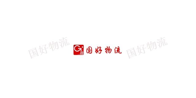 上海到三亚物流公司服务周到 国好供