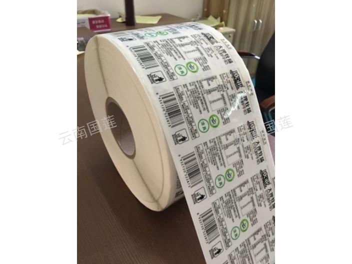 云南農藥類不干膠標簽「云南國蓮數碼科技供應」