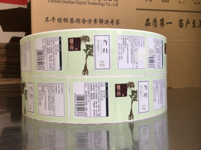 昆明医药类标签哪家质量好,不干胶标签