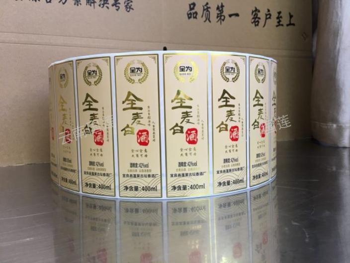 昆明酒水类标签定制价格 云南国莲数码科技供应