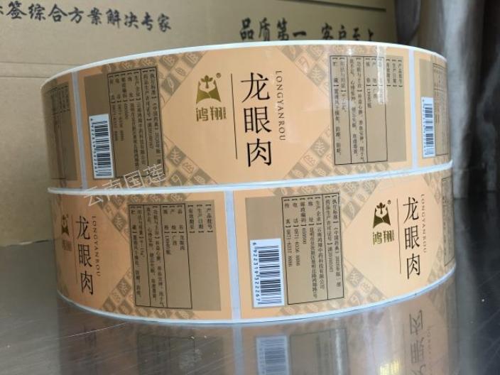 云南醫藥類不干膠標簽制作價格 云南國蓮數碼科技供應 云南國蓮數碼科技供應