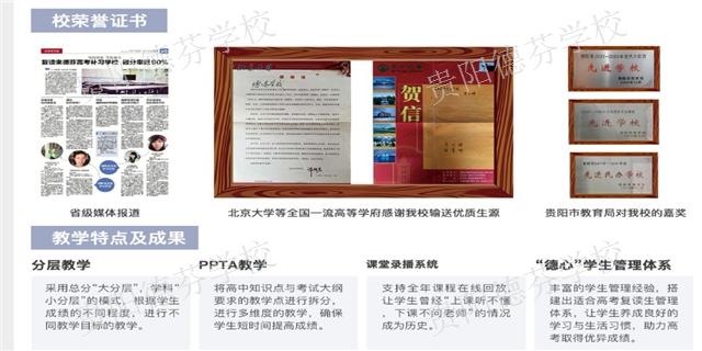 清镇高三复读学校 贵阳市德芬高考补习学校供应