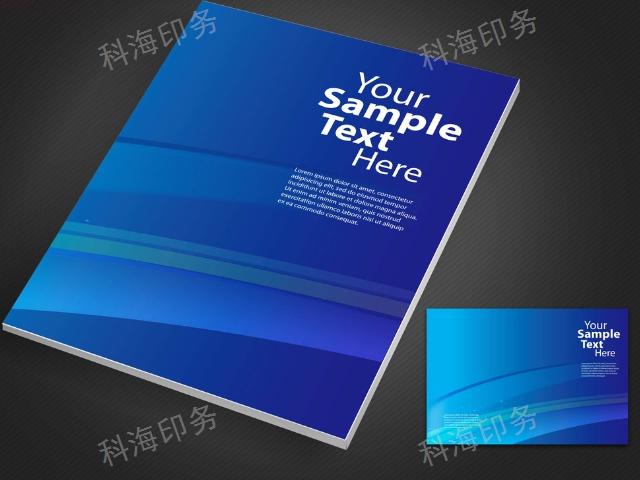 六盘水书号申请印刷包装厂「贵阳科海印务供应」