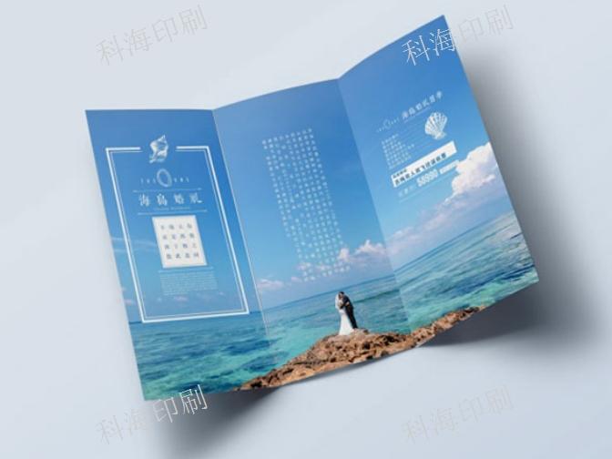 六盘水出版物印刷价格 贵阳印刷厂「贵阳科海印务供应」