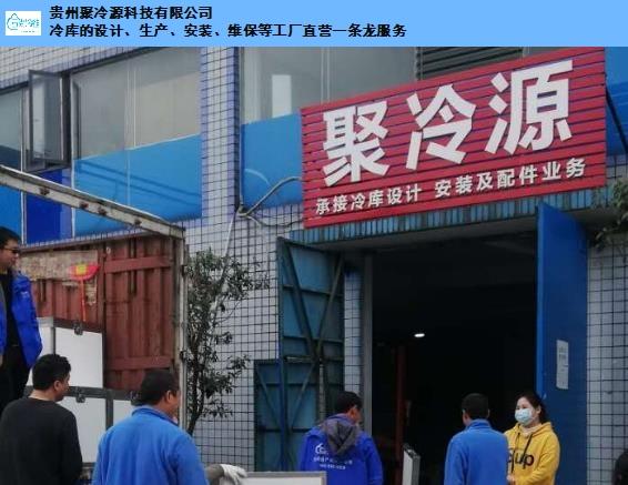聚冷源制冷专于冷库设计,建设,维护,服务覆盖整个贵州省