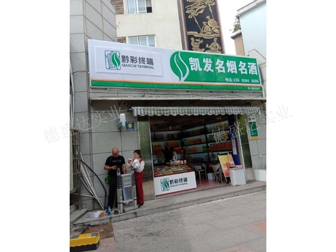 贵州吸塑灯箱制作公司 来电咨询 贵州德盛达实业供应